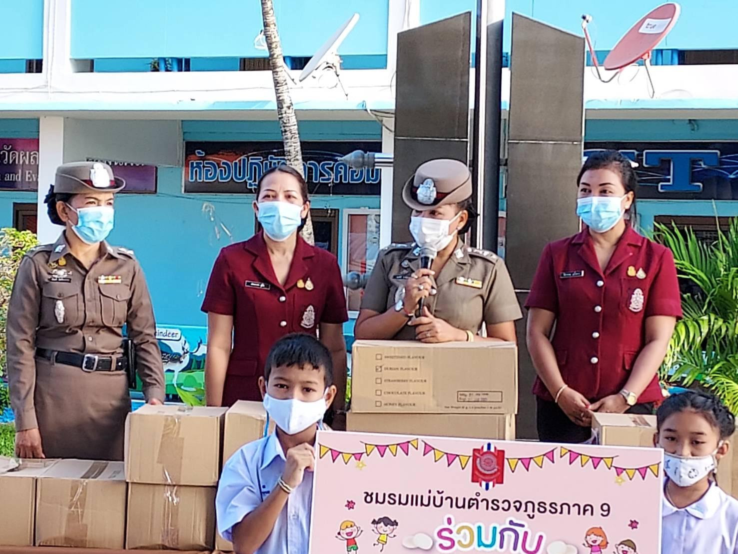 """ชมรมแม่บ้านตำรวจภูธรภาค ๙  ร่วมมอบนมอัดเม็ดในโครงการ """"เติมรอยยิ้ม ปันน้ำใจ เสริมสร้างเยาวชนไทยแข็งแรง"""""""